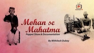 Mohan Se Mahamata Project Varanasi
